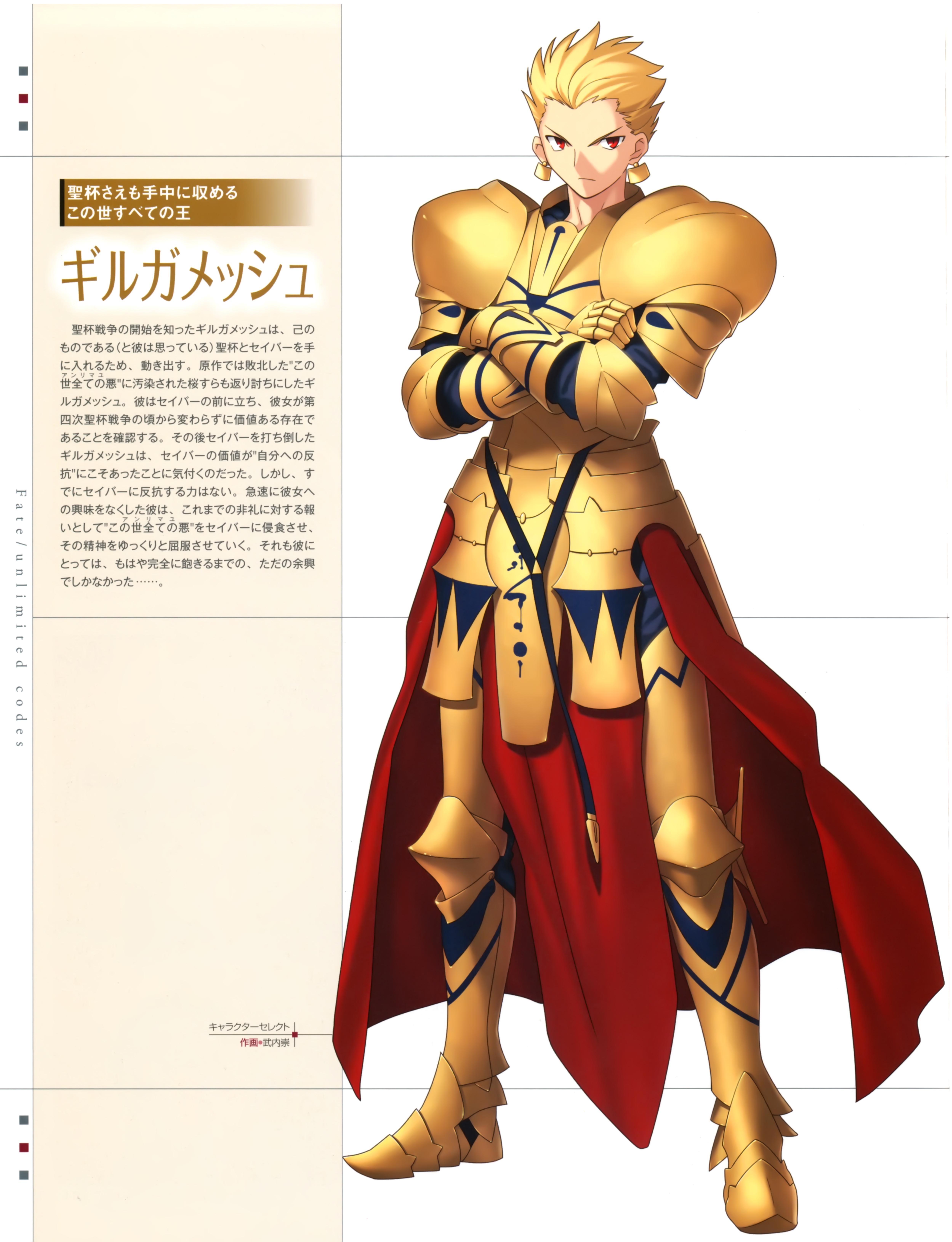 Gilgamesh (Fate/stay night)  #769200