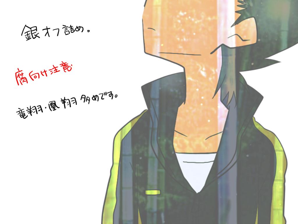 Tags anime ginga e kickoff furuya kota picture