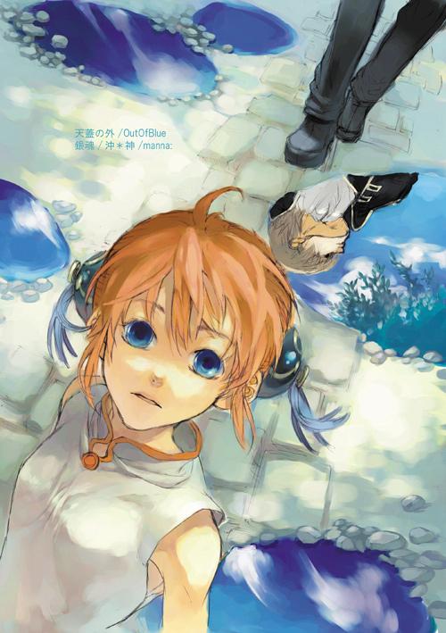 Tags: Anime, Jikayahato, Gintama, Okita Sougo, Kagura (Gin Tama), Puddle, Mobile Wallpaper, Pixiv, Fanart, OkiKagu, Silver Soul