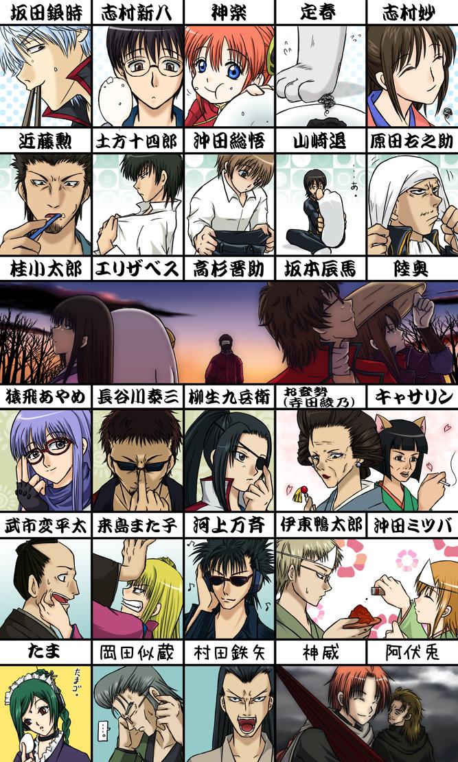 Tags: Anime, Pixiv Id 279684, Gintama, Itou Kamotarou, Hijikata Toushirou, Kamui (Gin Tama), Okada Nizou, Harada Unosuke, Shimura Shinpachi, Hasegawa Taizou, Okita Mitsuba, Kawakami Bansai, Sarutobi Ayame, Silver Soul