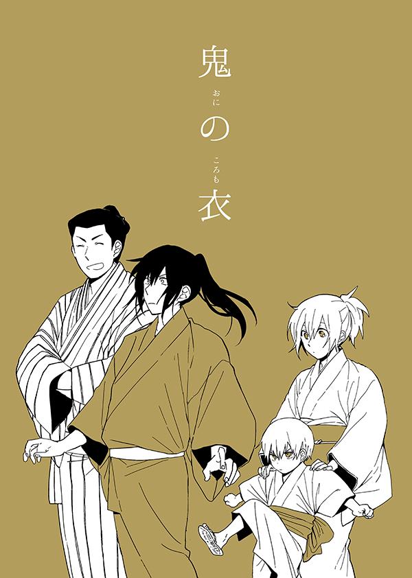 Tags: Anime, Abaraya, Gintama, Kondo Isao, Okita Sougo, Hijikata Toushirou, Okita Mitsuba, Fanart, Fanart From Pixiv, Mobile Wallpaper, Pixiv, Comic Market 88, Comic Market, Silver Soul