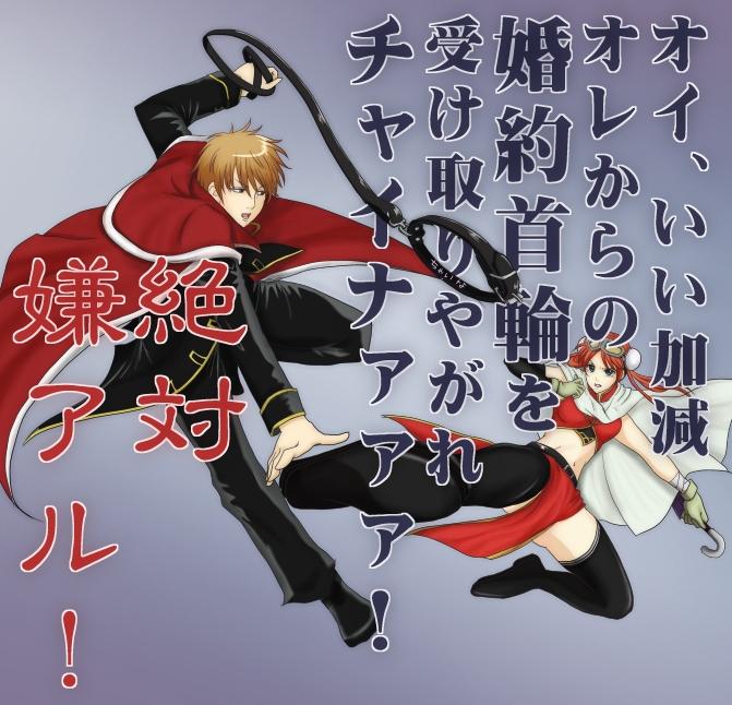 Tags: Anime, Shiroyasha (Artist), Gintama, Kagura (Gin Tama), Okita Sougo, Leash, Pixiv, Fanart From Pixiv, Fanart, 2 Years After, Silver Soul