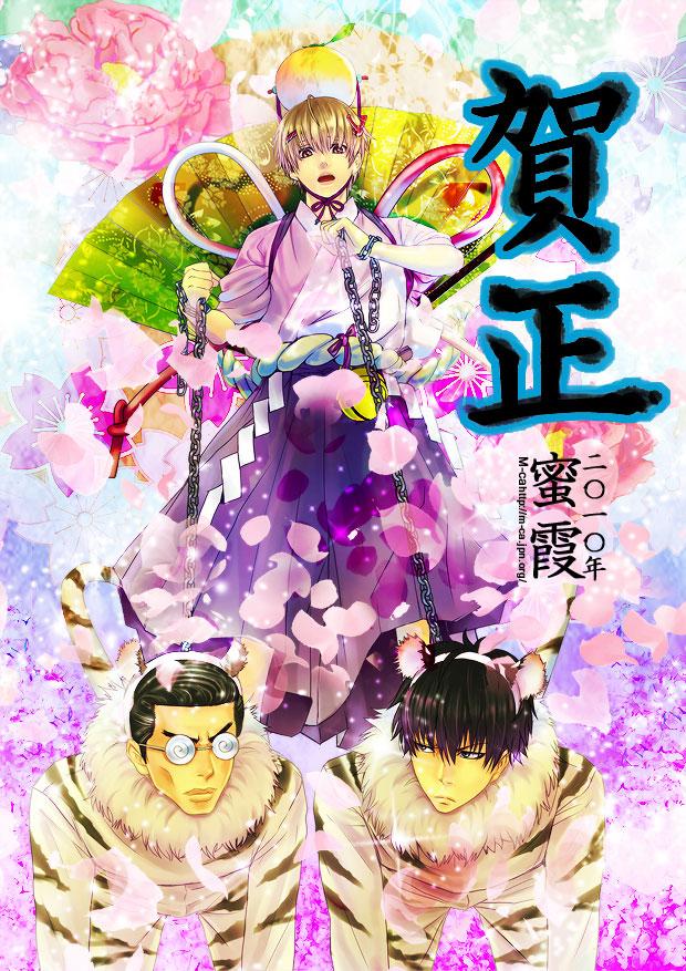 Tags: Anime, hA_Ru, Gintama, Hijikata Toushirou, Kamiyama (Gintama), Okita Sougo, Tiger Print, Tiger Outfit, Swirly Glasses, Fanart, Silver Soul