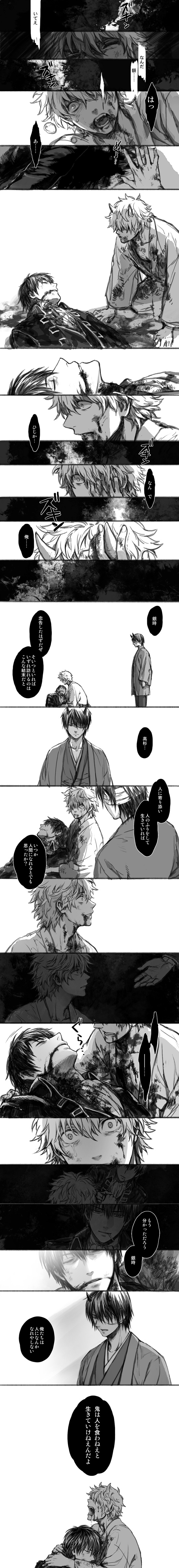 Tags: Anime, Tkr (Lovedelic99), Gintama, Sakata Gintoki, Shiroyasha, Hijikata Toushirou, Takasugi Shinsuke, Sad Comic, Comic, Translation Request, GinHiji, Silver Soul