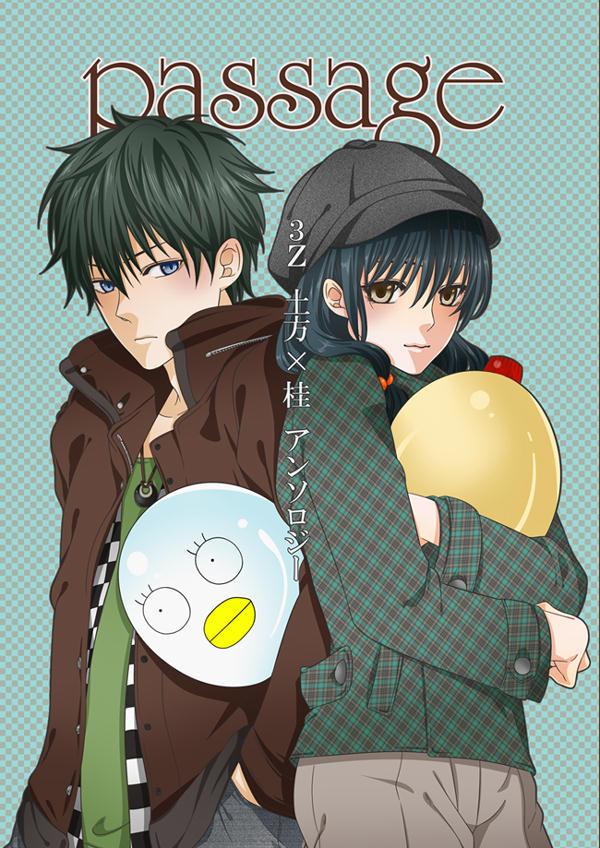 Tags: Anime, Pixiv Id 340568, Gintama, Katsura Kotaro, Hijikata Toushirou, Mayonnaise, Ko Elizabeth Print, Pixiv, Doujinshi Cover, Fanart, HijiZura, Silver Soul