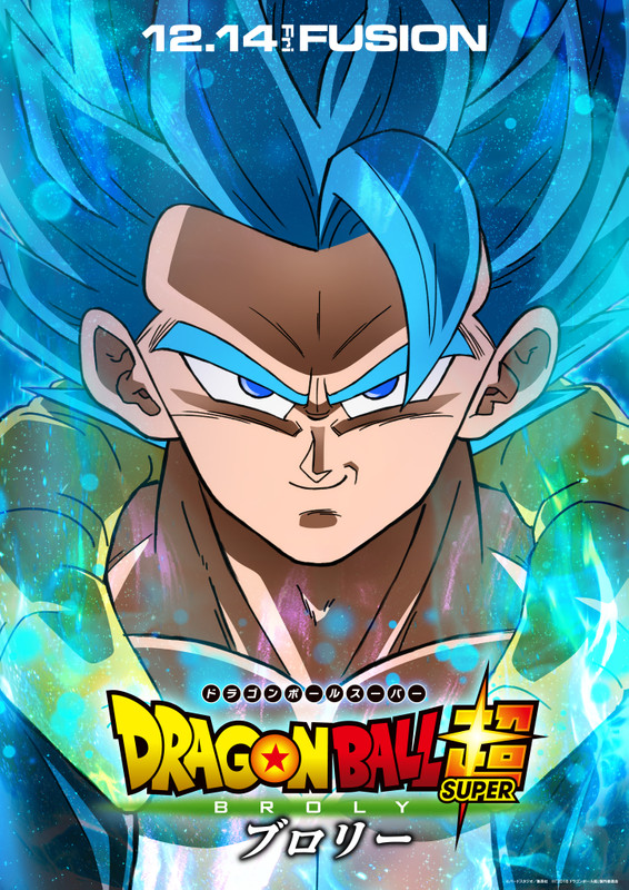 Tags: Anime, Toei Animation, DRAGON BALL SUPER, Dragon Ball Super: Broly, DRAGON BALL GT, Gogeta, Character Fusion, Official Art