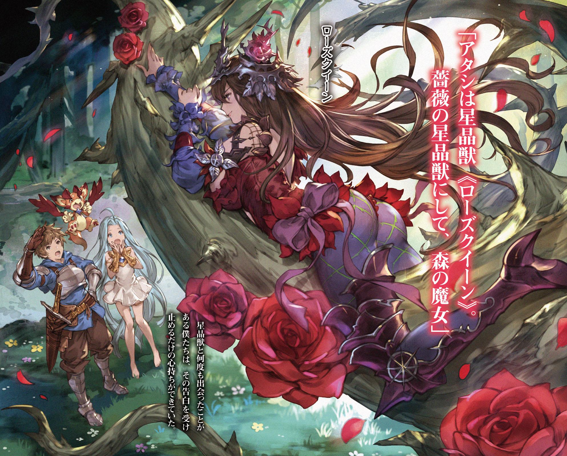 Rosetta (Granblue Fantasy) - Zerochan Anime Image Board