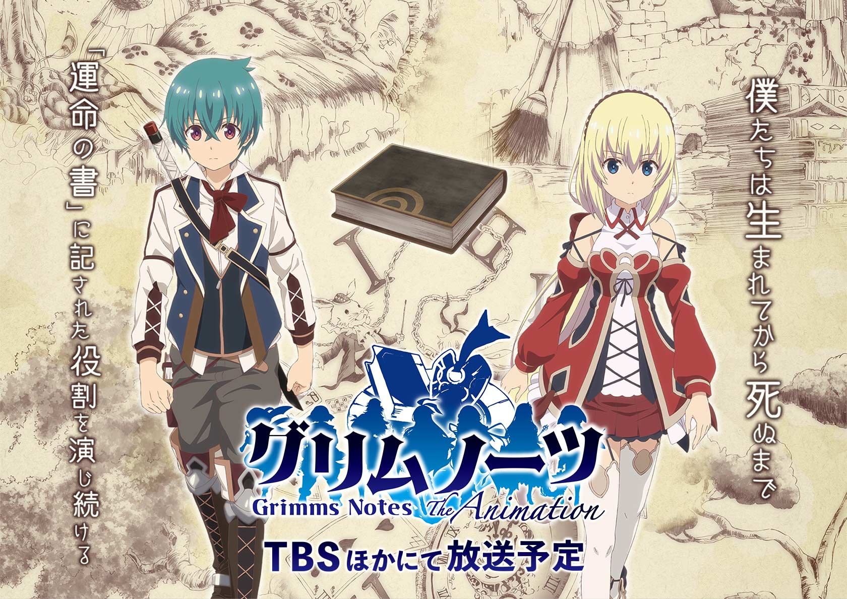 Grimms Notes The Animation Zerochan Anime Image Board