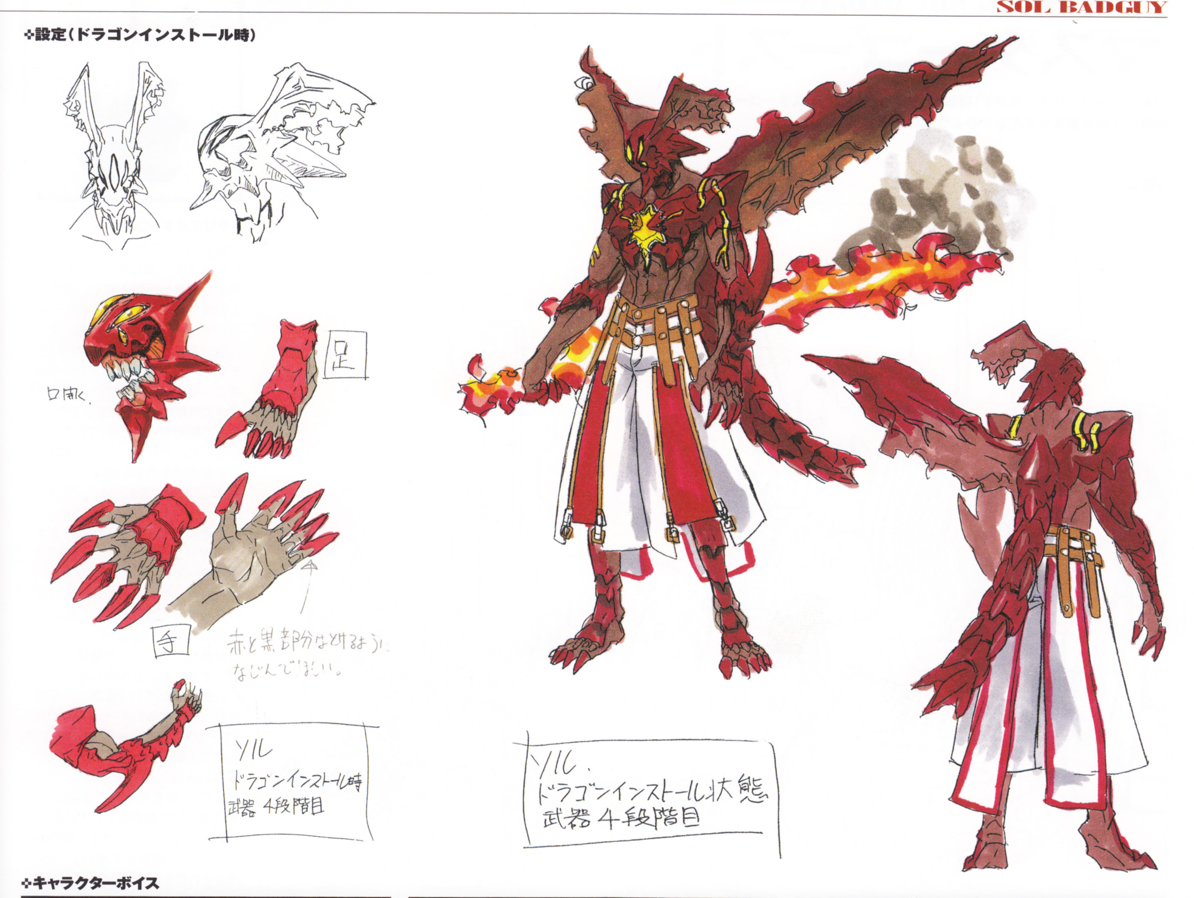Guilty Gear 2 Overture Material Collection Image 301046