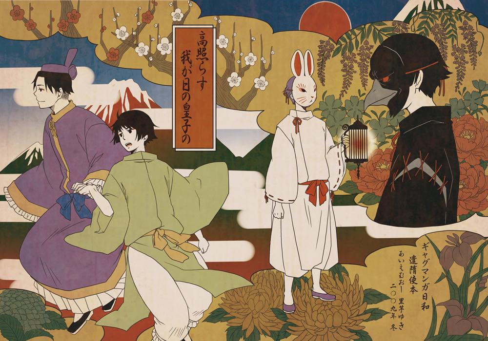Kết quả hình ảnh cho Gyagu Manga Biyori