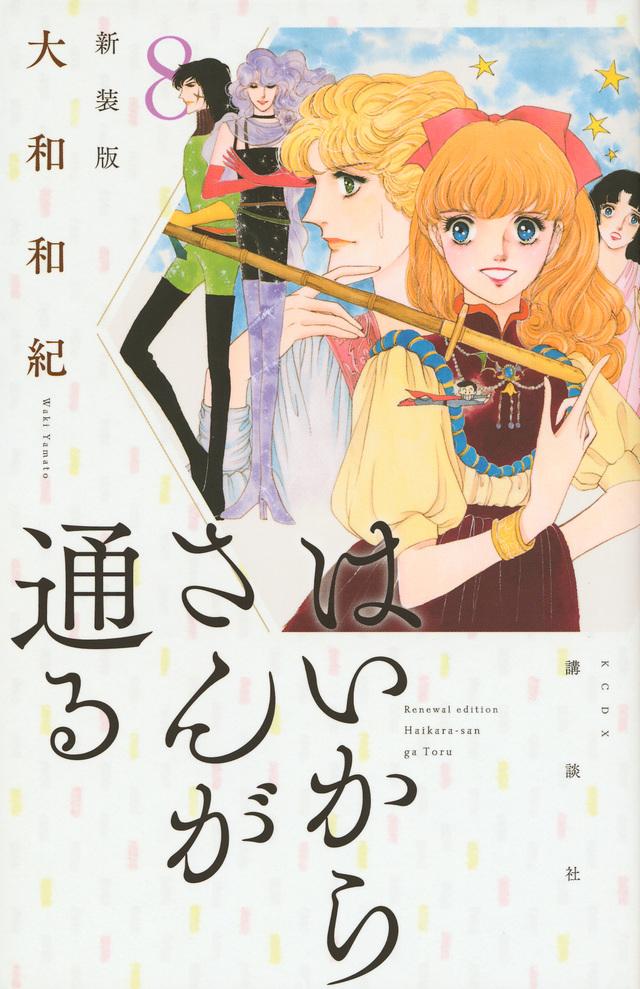 Tags: Anime, Haikara-san ga Tooru, Fujieda Ranmaru, Ijuuin Shinobu, Hanamura Benio, Onijima Shingo, Official Art, Manga Cover