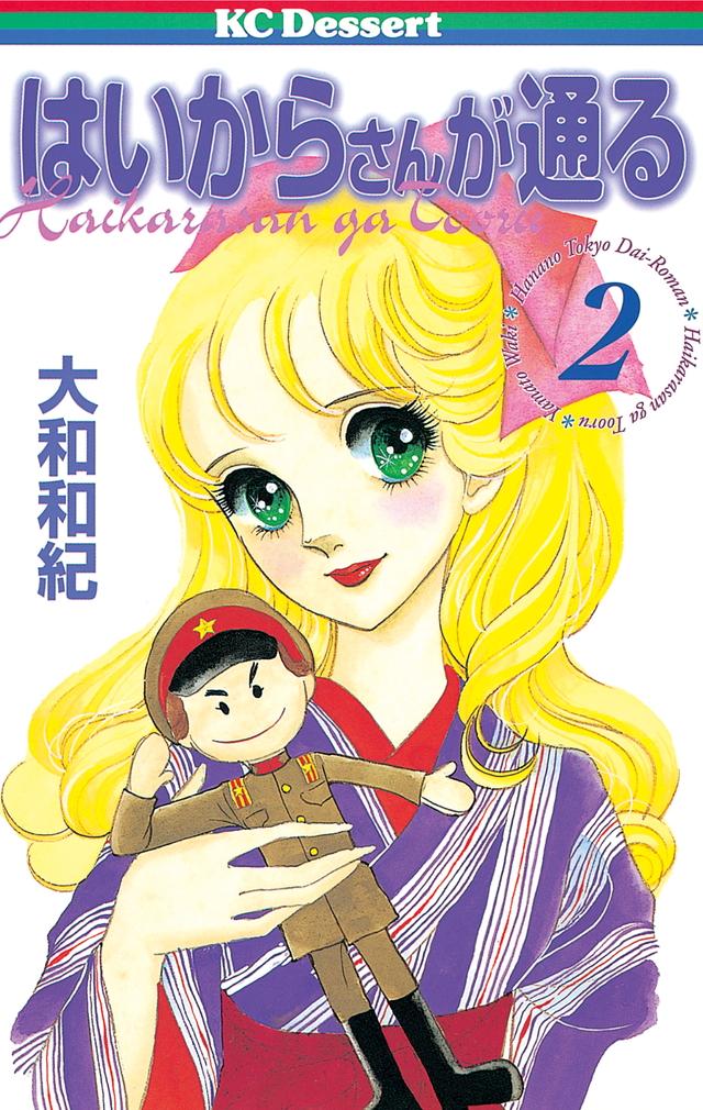 Tags: Anime, Haikara-san ga Tooru, Ijuuin Shinobu, Hanamura Benio, Official Art, Manga Cover