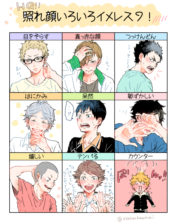 Haikyuu%21%21.full.1775511 blushing faces meme zerochan anime image board