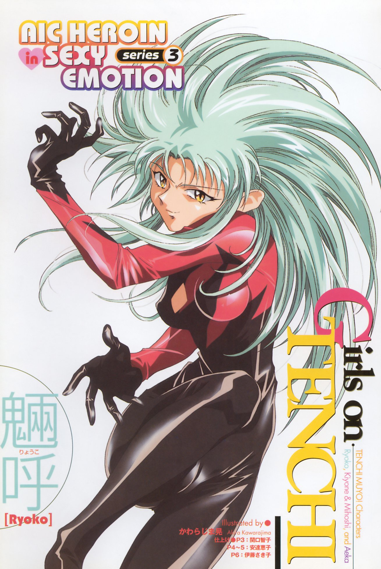 Tags: Kawarajima Koh, Scan, Tenchi Muyo! Ryo-Ohki, Hakubi Ryouko, Geneon Pioneer, Official Art, Anime International Company