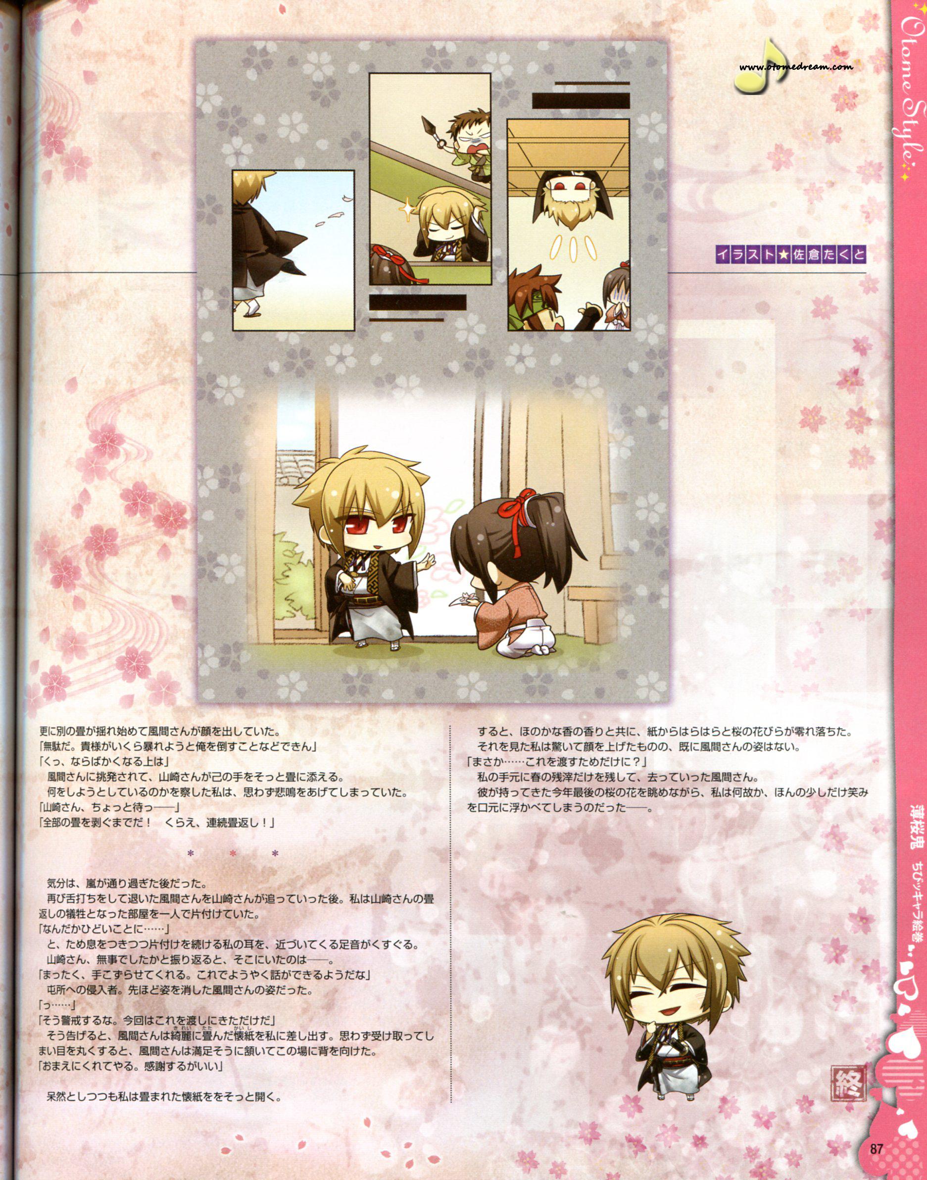 Tags: Hakuouki Shinsengumi Kitan, Kazuki Yone, Yukimura Chizuru, Kazama Chikage, Nagakura Shinpachi (Hakuouki), Yamazaki Susumu (Hakuouki), Official Art