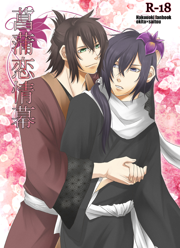 Tags: Anime, IDEA FACTORY, Hakuouki Shinsengumi Kitan, Saitou Hajime (Hakuouki), Okita Souji (Hakuouki), Demon Of The Fleeting Blossom