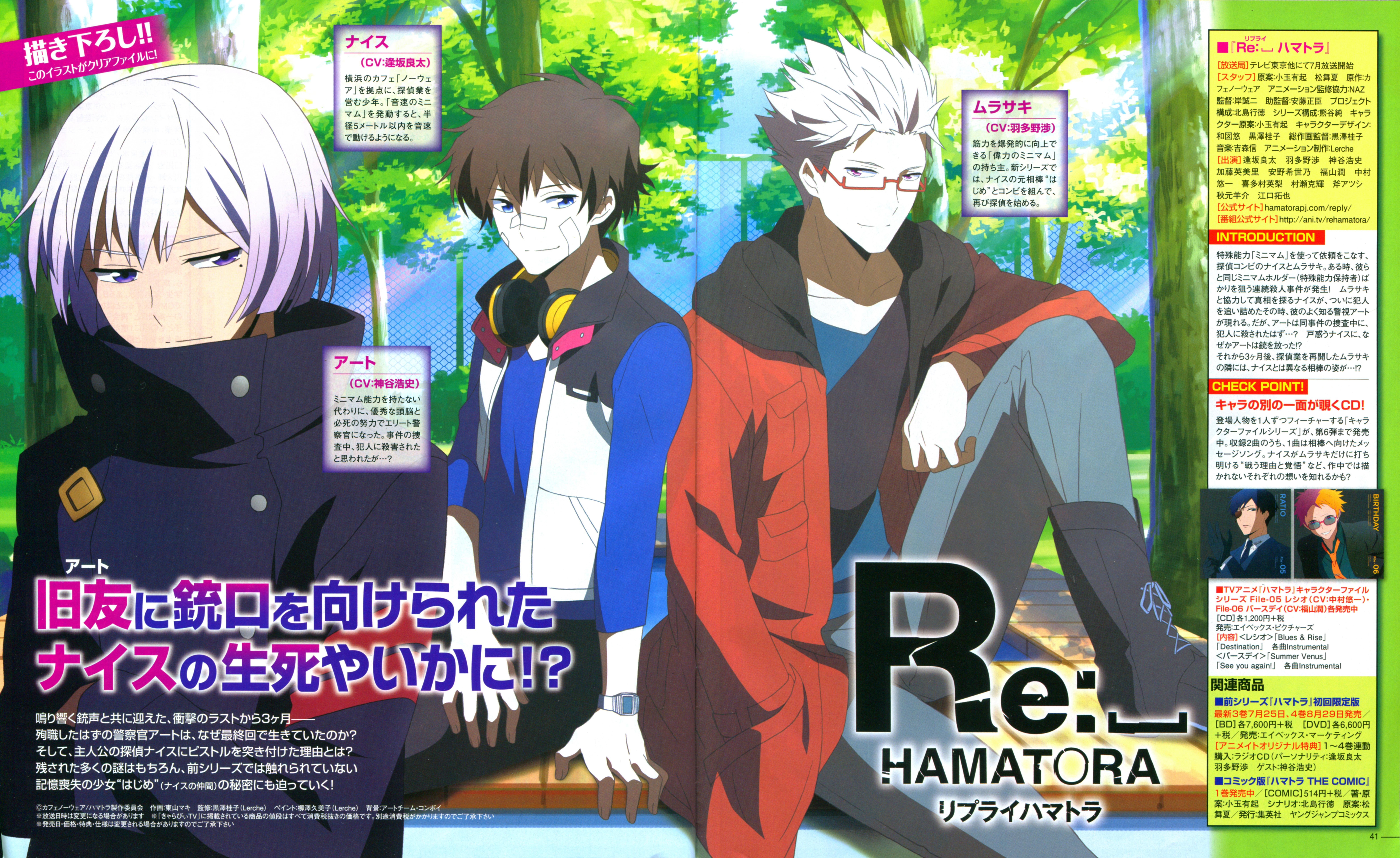 Hamatora Wallpaper 1766173 Zerochan Anime Image Board