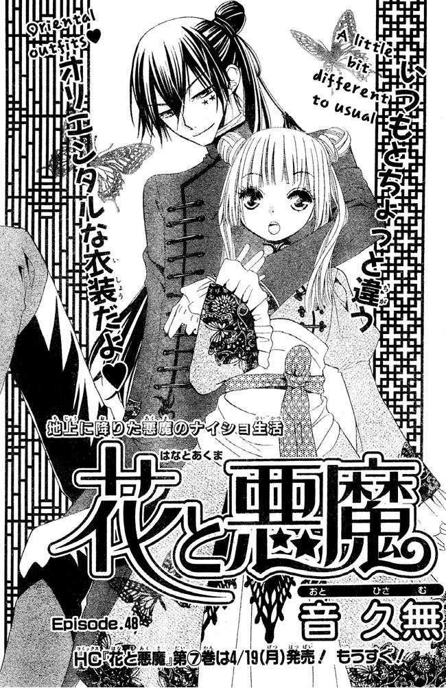 Tags: Anime, Hisamu Oto, Hana to Akuma, Hana (Hana to Akuma), Lucifer (Hana to Akuma), Small Manga Page