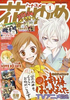 Hana to Yume (Source)