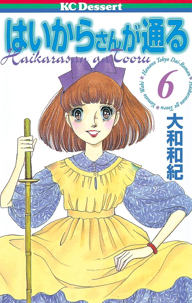 Tags: Anime, Haikara-san ga Tooru, Hanamura Benio, Official Art, Manga Cover