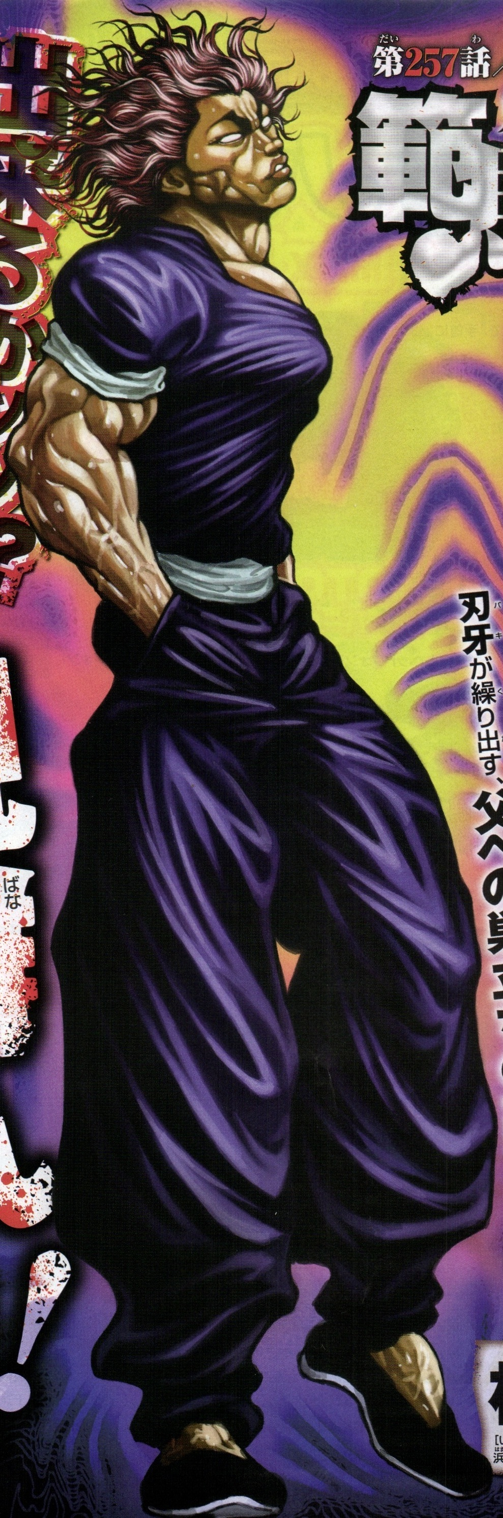 Hanma Yuujirou - Grappler Baki - Zerochan Anime Image Board