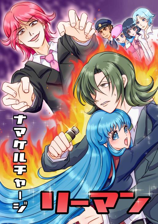 Tags: Anime, Pixiv Id 5725458, HappinessCharge Precure!, Red (Pretty Cure), Blue (Pretty Cure), Oresukii, Shirayuki Hime, Hosshiiwa, Mirage (Pretty Cure), Namakeruda, Blank Stare, Fanart From Pixiv, Pixiv