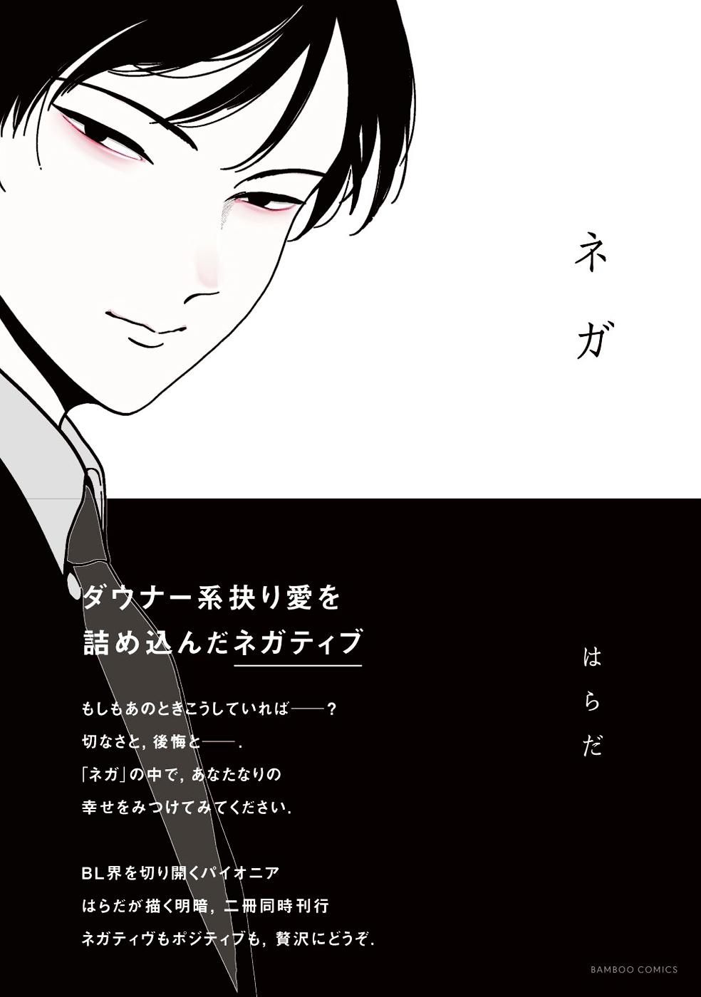 Harada manga