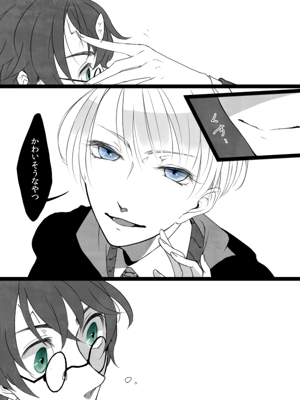 Tags: Anime, Pixiv Id 1054708, Harry Potter, Draco Malfoy, Harry Potter (Character), Comic, Translation Request, Pixiv