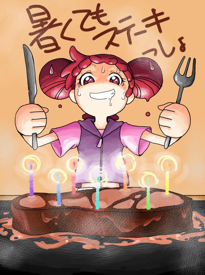 Tags: Anime, Pixiv Id 248916, Ojamajo DoReMi, Harukaze Doremi, Steak (Food), Pixiv, Fanart