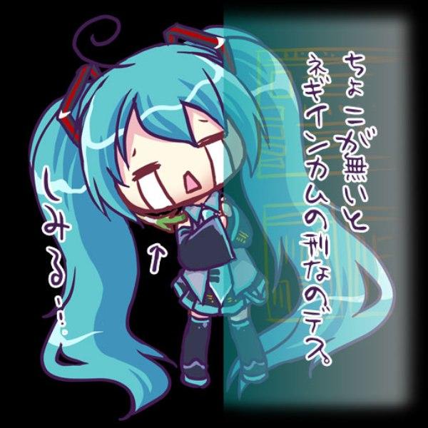Tags: Anime, Miyu (Tenshi no Tsubasa), VOCALOID, Hatsune Miku