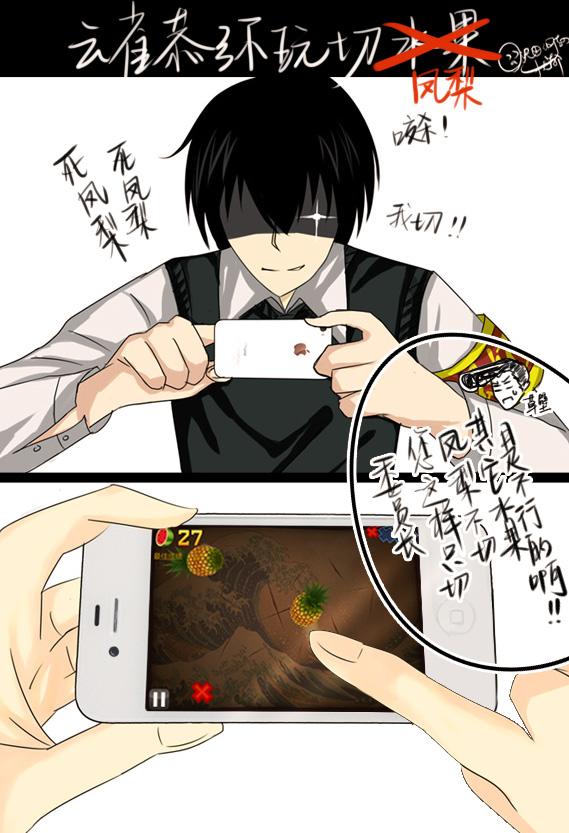 Tags: Anime, Pixiv Id 2638910, Katekyo Hitman REBORN!, Hibari Kyoya, Kusakabe Tetsuya, Pineapple, Gold Trim, iPhone, Chinese Text, Playing Games, Mobile Wallpaper, Translation Request, Pixiv