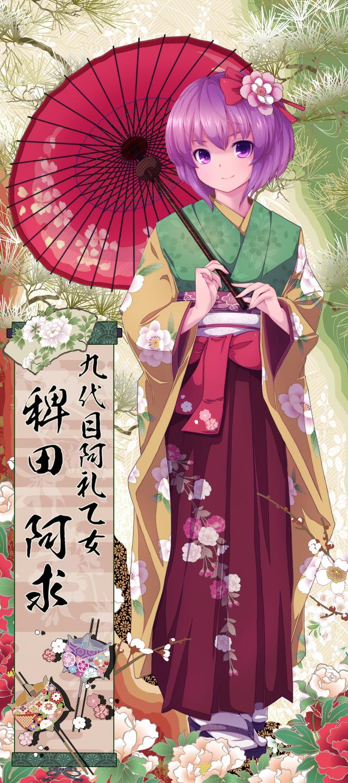 Tags: Anime, Nikka, Touhou, Hieda no Akyuu, Peony, Comic Market 80, Comic Market