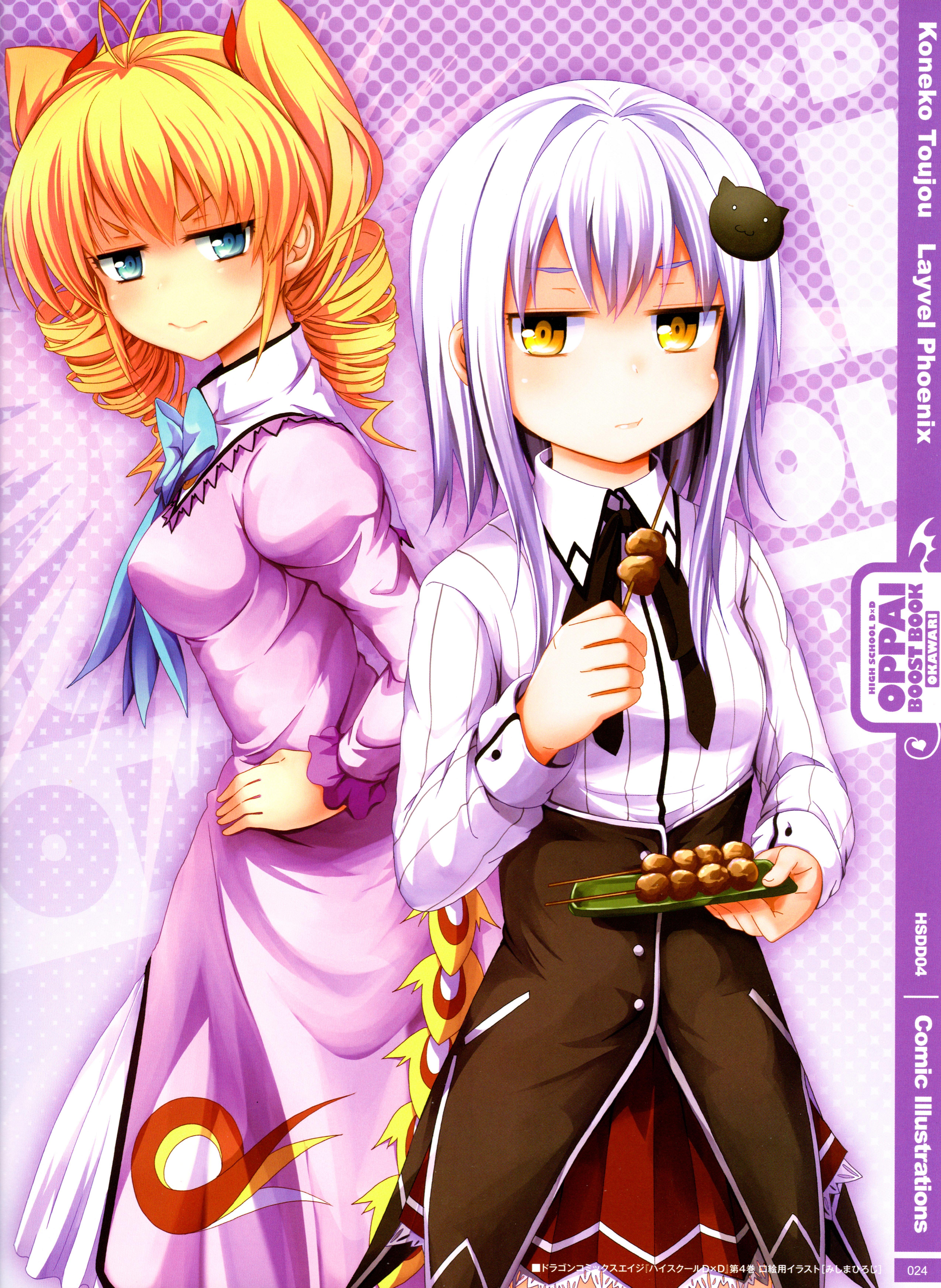 Highschool DxD Image #1695545 - Zerochan Anime Image Board