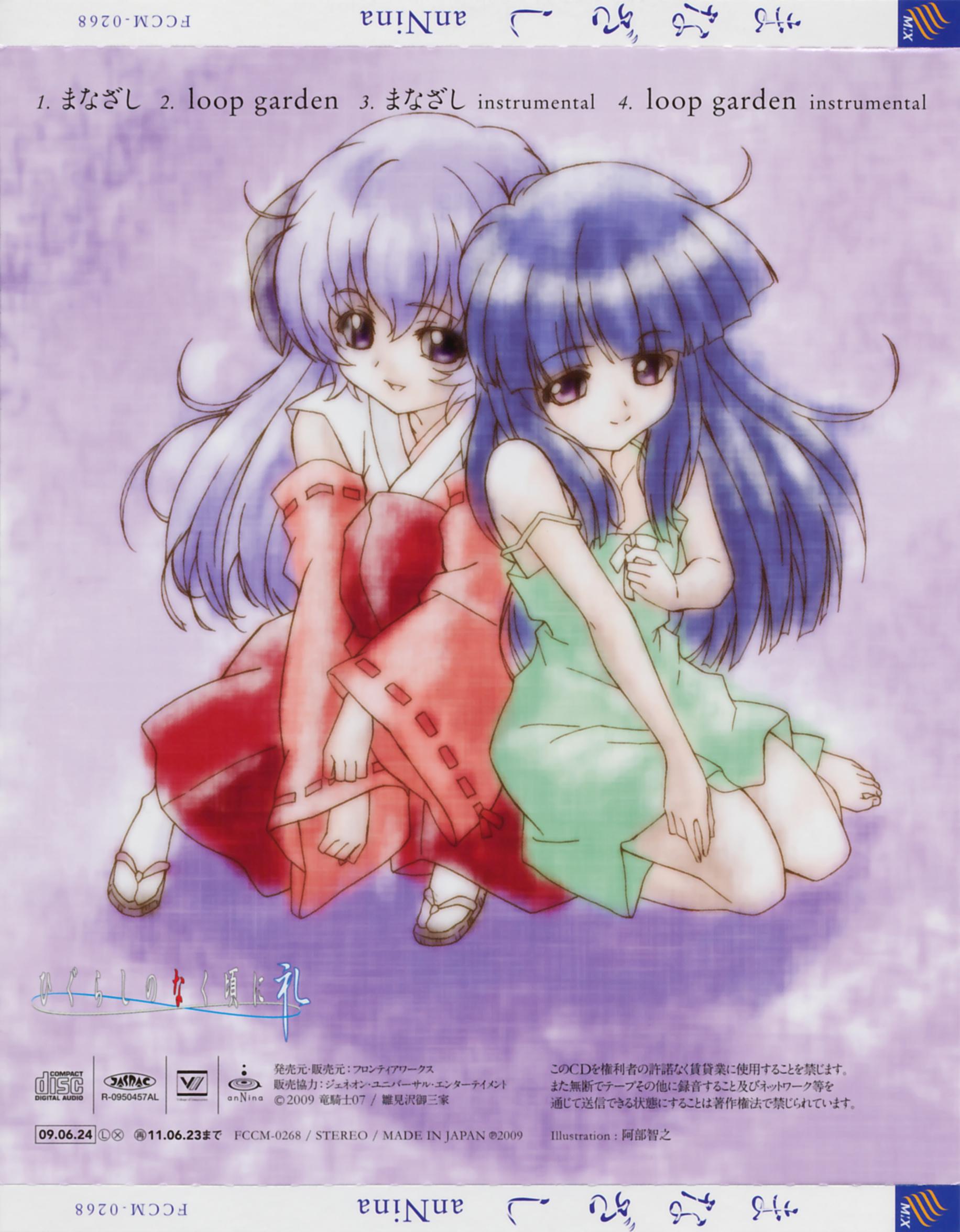 Higurashi No Naku Koro Ni Rei When They Cry Rei Image 621624