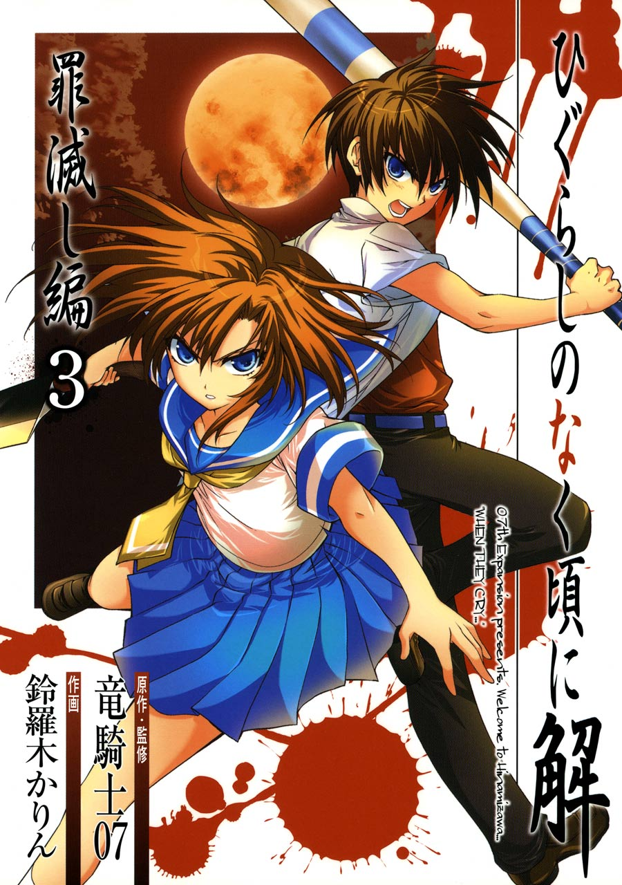 Higurashi No Naku Koro Ni Kai When They Cry Kai Image 2357228 Zerochan Anime Image Board