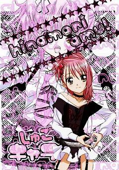 HonanBook - Amumon *-* Hinamori.Amu.240.811378