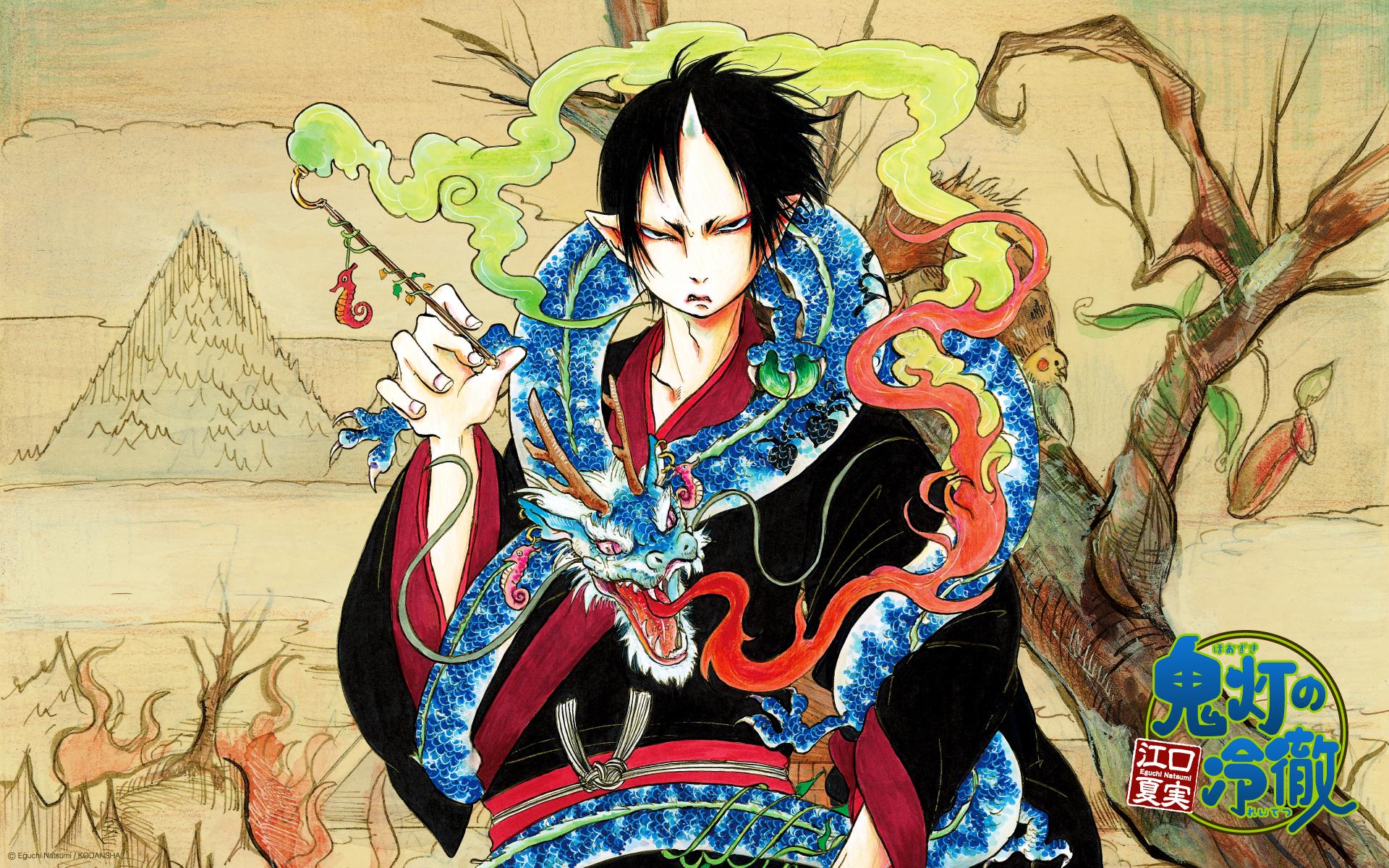 No molestes Hoozuki.(Hoozuki.no.Reitetsu).full.1161350