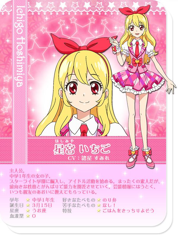 Hoshimiya Ichigo Aikatsu Page 2 Of 18 Zerochan Anime Image Board