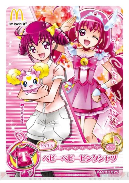 Tags: Anime, Smile Precure!, Precure All Stars, Data Cardass Precure All Stars, Cure Happy, Hoshizora Miyuki, Candy (Smile Precure), Official Art, Card (Source)