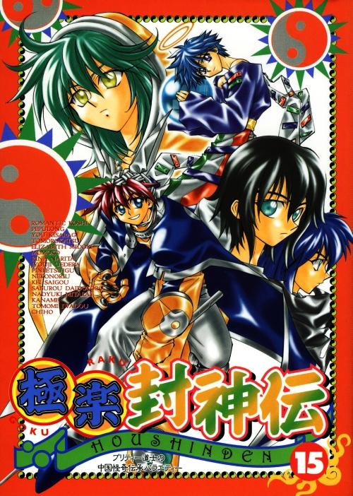 Tags: Anime, Houshin Engi, Taijyuroukun (Roushi), Taikoubou, Fuugen Shinjin, Scan, Official Art, Manga Cover