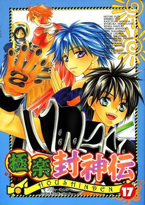 Tags: Anime, Houshin Engi, Nentou Doujin, Fukki, Fuugen Shinjin, Scan, Official Art, Manga Cover
