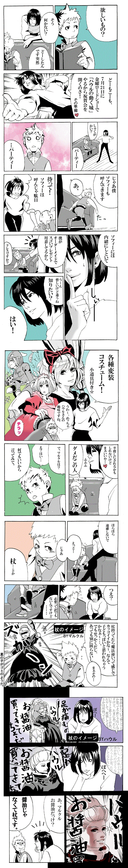 Tags: Anime, Majo no Takkyuubin, Howl no Ugoku Shiro, Sophie Hatter, Markl, Howl, Stunned, Nausicaa (Cosplay), Lettie Hatter, Kiki (Majo no Takkyuubin) (Cosplay), Confused, Advice, Translation Request, Howl's Moving Castle