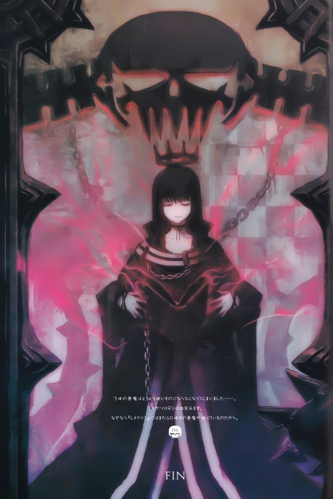 Tags: Anime, Huke, Black★Rock Shooter, Dragon Slayer, Mobile Wallpaper