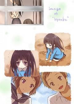 Hyouka
