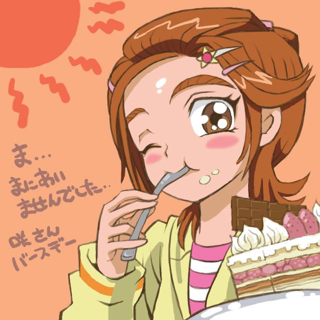 Tags: Anime, Pixiv Id 1962986, Futari wa Precure Splash Star, Hyuuga Saki, Pixiv, Fanart From Pixiv, Fanart