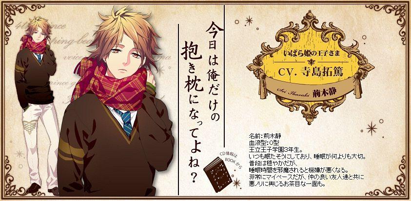 Tags: Anime, Drama CD, Royal Prince Gakuen, Fujiwara Ryo, Ibaraki Sei