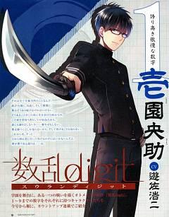 Ichizono Ousuke