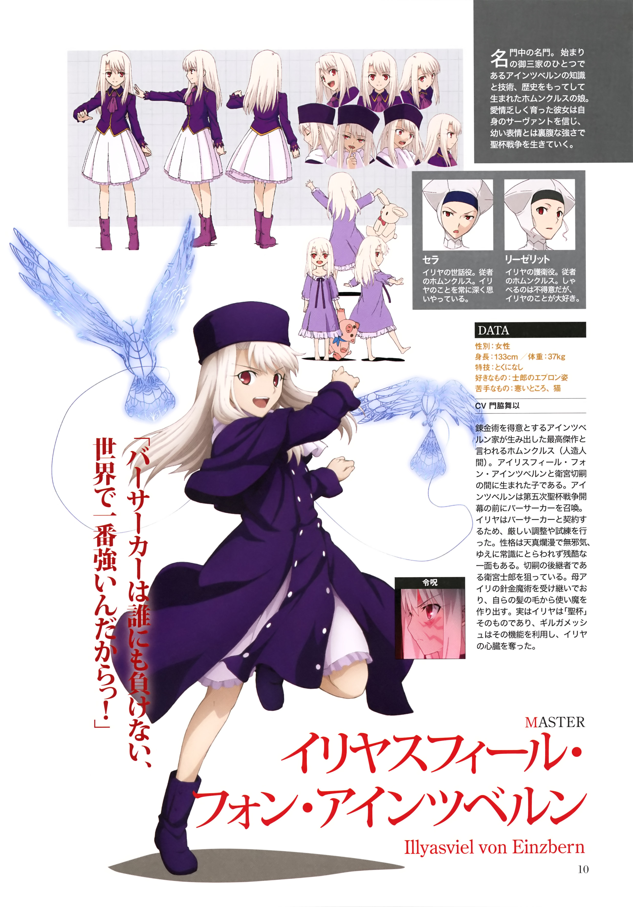Fate Stay Night Unlimited Blade Works Mobile Wallpaper Zerochan Anime Image Board