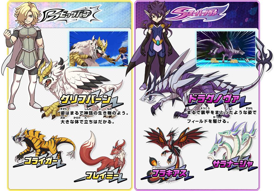 Inazuma eleven go galaxy image 1611435 zerochan anime image board - Inazuma eleven galaxy ...
