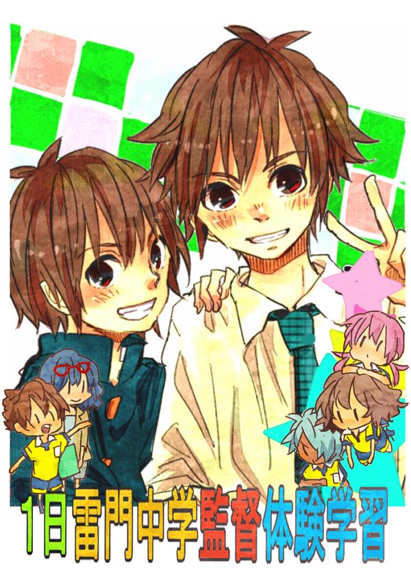 Tags: Anime, Bino, Level-5, Inazuma Eleven GO, Inazuma Eleven, Handa Shinichi, Kirino Ranmaru